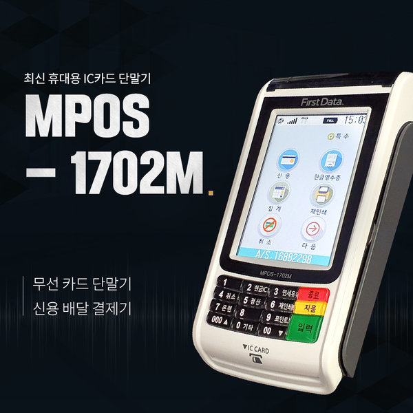 휴대용신용카드단말기 무선임대가격 카드기  LC7201 상품이미지