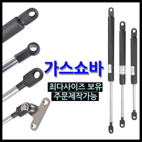 명가철물/가스쇼바/공업용/자동차/트렁크/씽크대 상품이미지