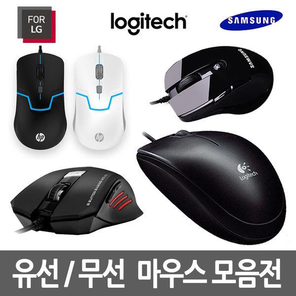 무료배송 마우스/정품/최저가/삼성/게이밍/유/무선 상품이미지