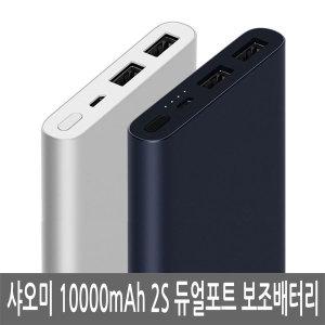[샤오미](N) 샤오미 대용량 보조배터리 10000mAh 2세대