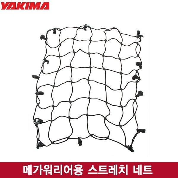 Yakima 야키마 메가워리어용 그물망(MegaWarrier Stretch Net)/화물고정용 그물망/대형 짐받이 네트 상품이미지