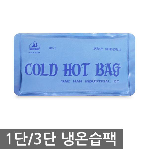 새한 1단 3단 냉온습팩 병원용 찜질팩 핫팩 온찜질 상품이미지