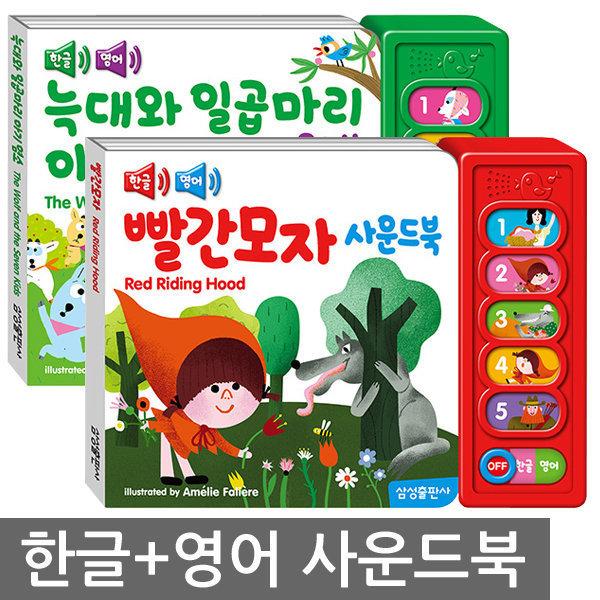 (3권이상무배)한글+영어 듀얼 명작 사운드북/동화책 상품이미지