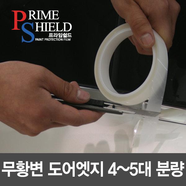 프라임쉴드 PPF필름 도어엣지 15m 문콕방지 도어가드 상품이미지