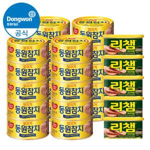 [동원참치]동원 라이트스탠다드참치 85g x20캔 + 리챔 200g x5캔