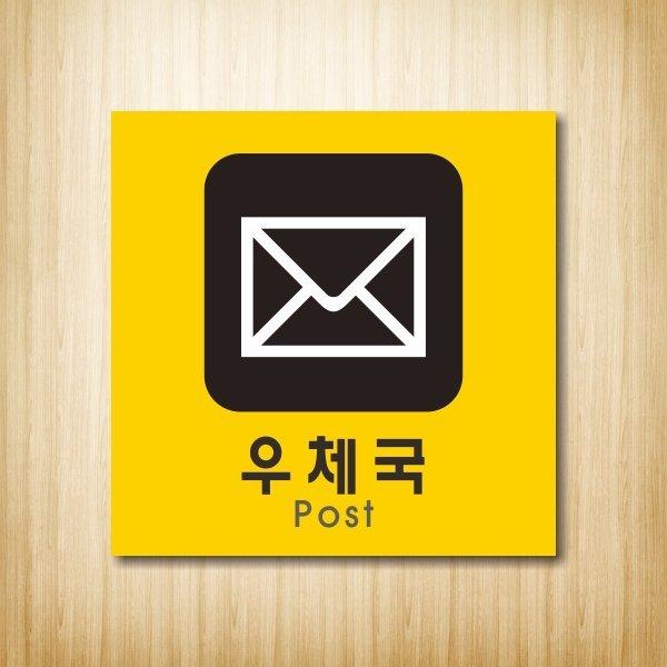 WPS319 우체국 우체국표시 표지판 표찰 안내판 상품이미지