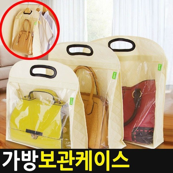 다용도 가방보관함 걸이/핸드백 주머니/정리함/가방 상품이미지