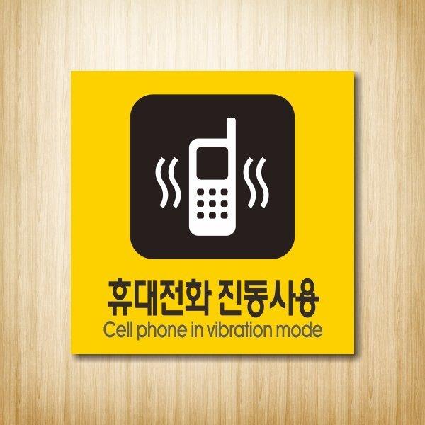 WPS336 휴대전화진동사용 휴대폰진동사용 표지판 표찰 상품이미지