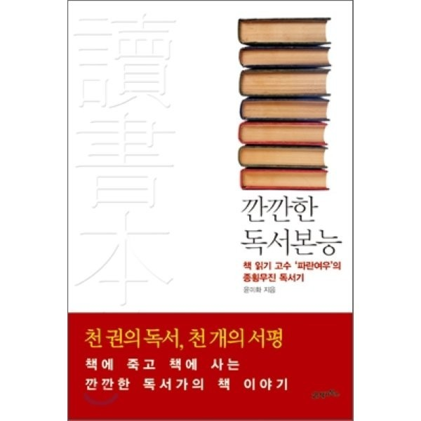 (중고)깐깐한 독서본능 : 책 읽기 고수  파란 여우 의 종횡무진 독서기  윤미화 상품이미지