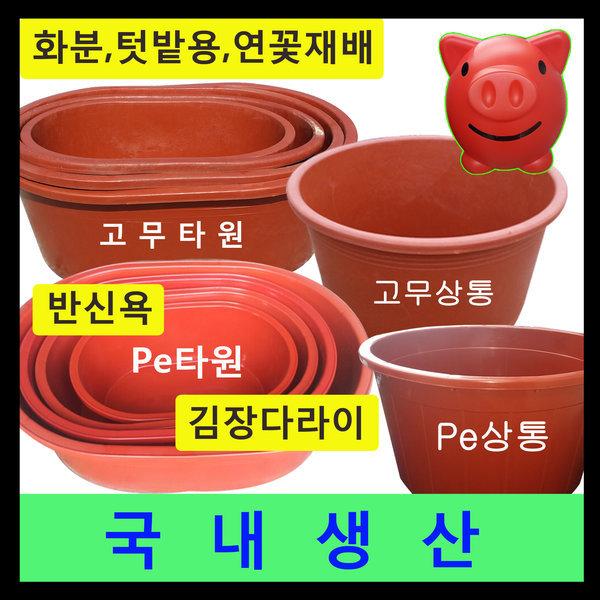대형고무통/고무다라이/반신욕/김장다라/반신욕/족욕 상품이미지
