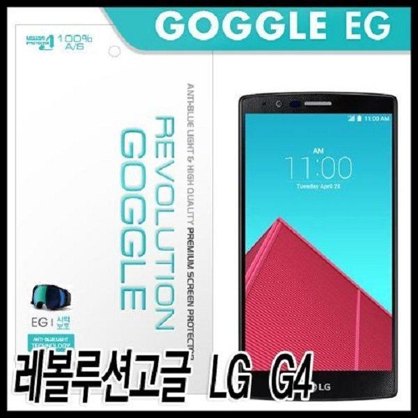 레볼루션고글 LG G4 시력보호필름 보호필름 액정필름 상품이미지