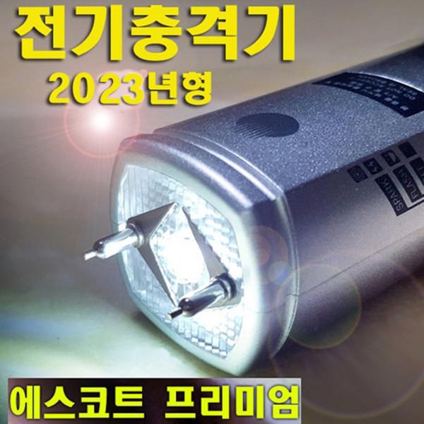 2019년형 에스코트파워 호신용전기/충격기/호신용품 상품이미지
