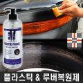 플라스틱 루버복원제/세차용품/범퍼복원/타이어광택제