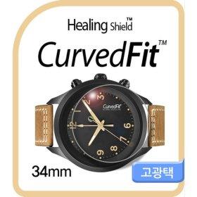 힐링쉴드 손목시계 34mm CurvedFit 고광택(투명) 액정보호필름 3매(HS144271)