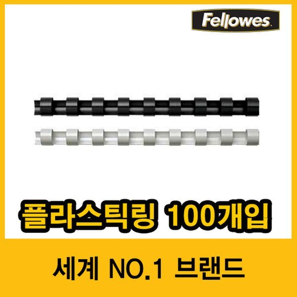 펠로우즈  링제본기 소모품 제본링 6mm 100개입 (53450  53453) 상품이미지