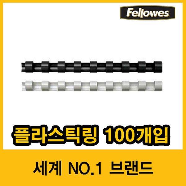 펠로우즈  링제본기 소모품 제본링 10mm 100개입 (53458  53461) 상품이미지