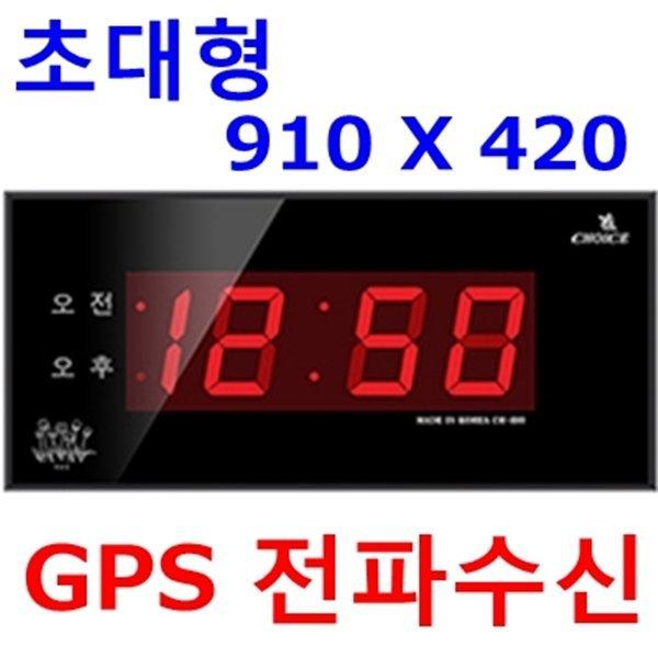 GPS/초대형/CH-810/LED벽시계/디지털/전자/인테리어 상품이미지