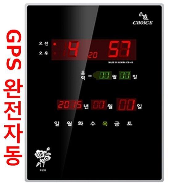전파수신/전자벽시계/CH-43/인테리어/LED/디지털/GPS 상품이미지