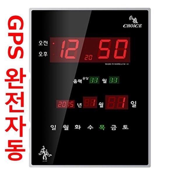 전파수신/전자벽시계/CH-41/인테리어/LED/디지털/GPS 상품이미지