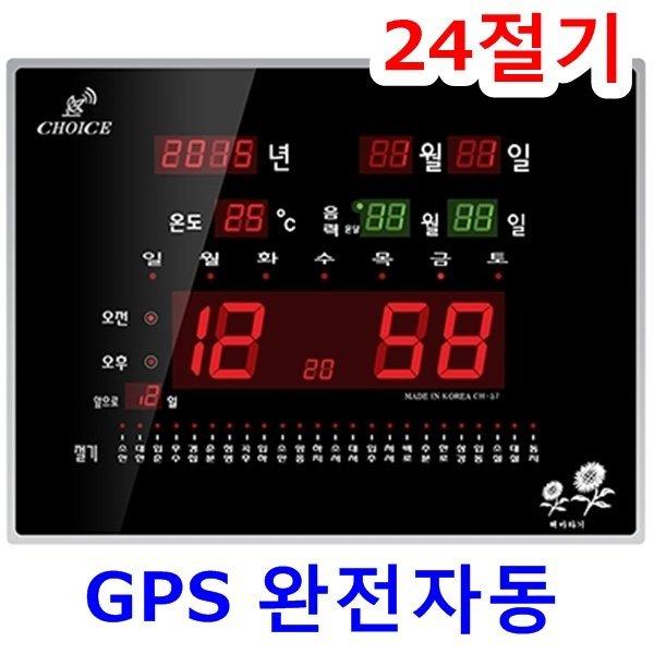 전파수신/전자벽시계/CH-57/인테리어/LED/디지털/GPS 상품이미지