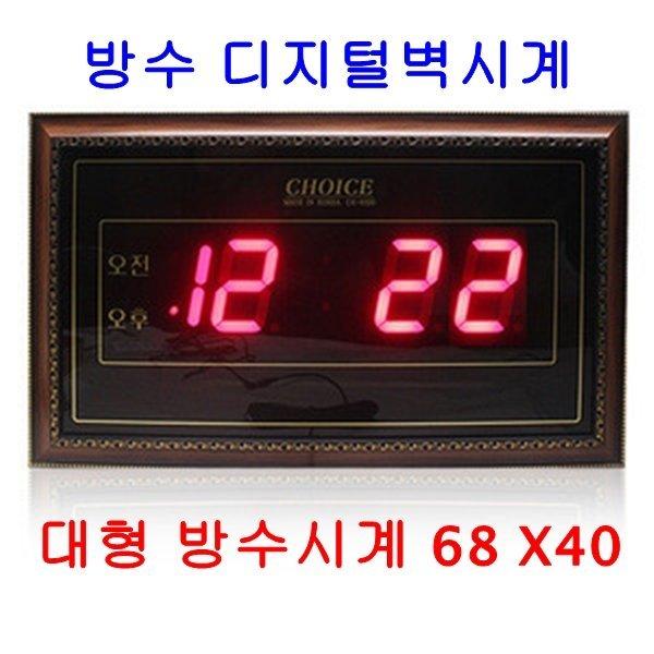방수벽시계/CH-900/벽걸이/방습/디지털벽시계/수영장 상품이미지