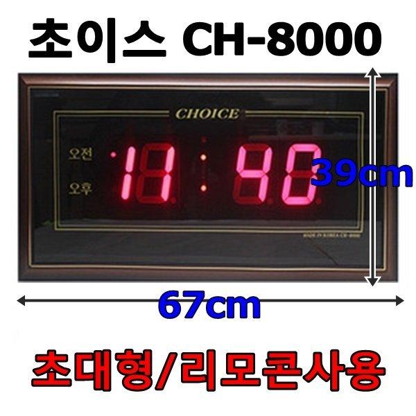 초대형/디지털벽시계/CH-8000/LED/전자/교회/강당 상품이미지