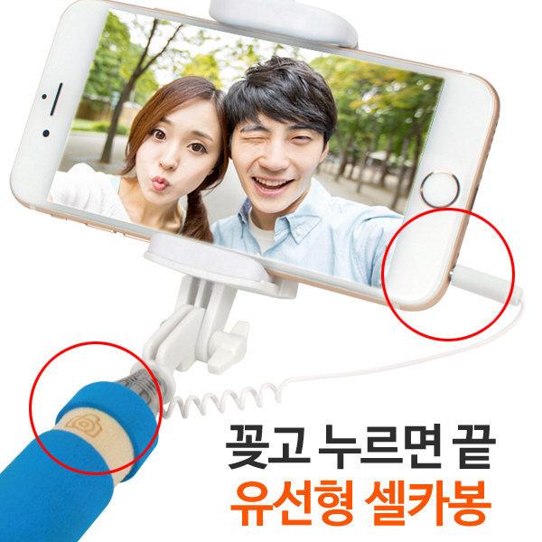 (1+1) 3세대 유선형 셀카봉 미니 유선셀카봉 이어폰 상품이미지
