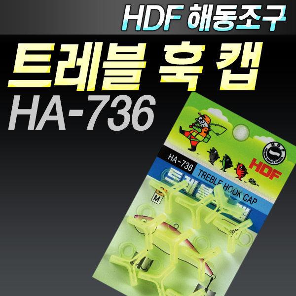 해동조구 트레블 훅 캡/HA-736/루어 바늘 안전 덮개 상품이미지