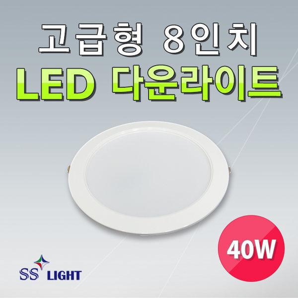 SSLight  국산 40W 8인치LED매입등/다운라이트 상품이미지