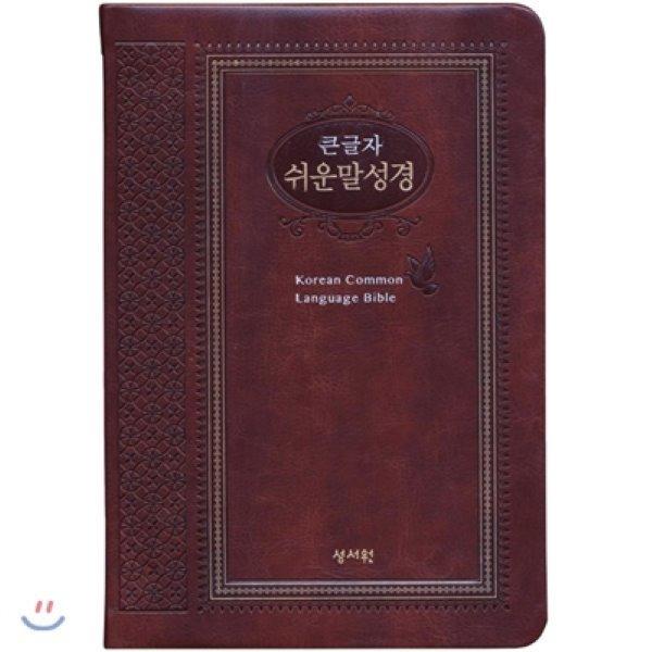성서원 쉬운말성경(특중/가죽/색인/단본(찬송가없음)/브라운)   성서원 편집부 상품이미지