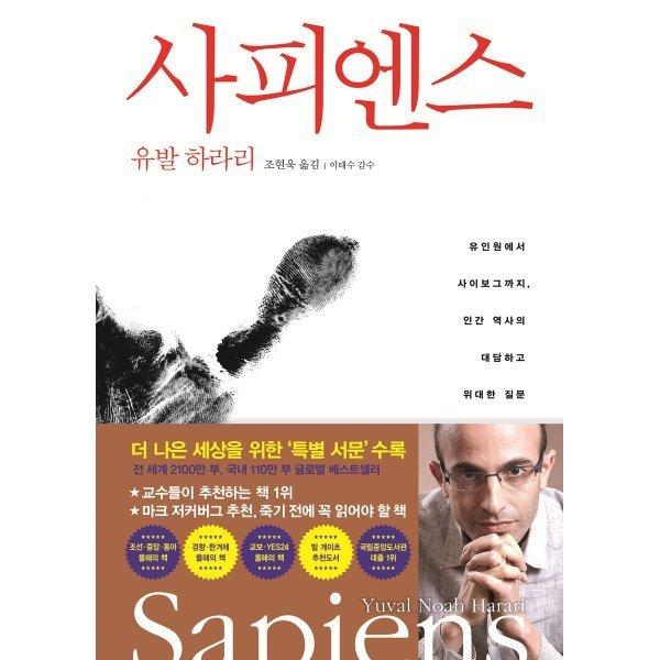 사피엔스 : 유인원에서 사이보그까지  인간 역사의 대담하고 위대한 질문  유발 하라리 상품이미지
