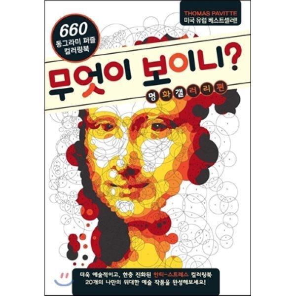 무엇이 보이니  명화갤러리편 : 660 동그라미 퍼즐 컬러링북  토마스 패빗 상품이미지