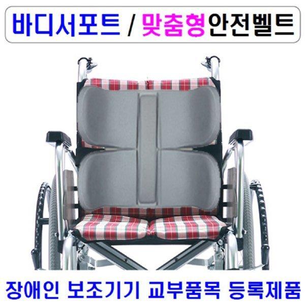 (전국총판) 바디서포트-대형/휠체어안전벨트/협착증 상품이미지