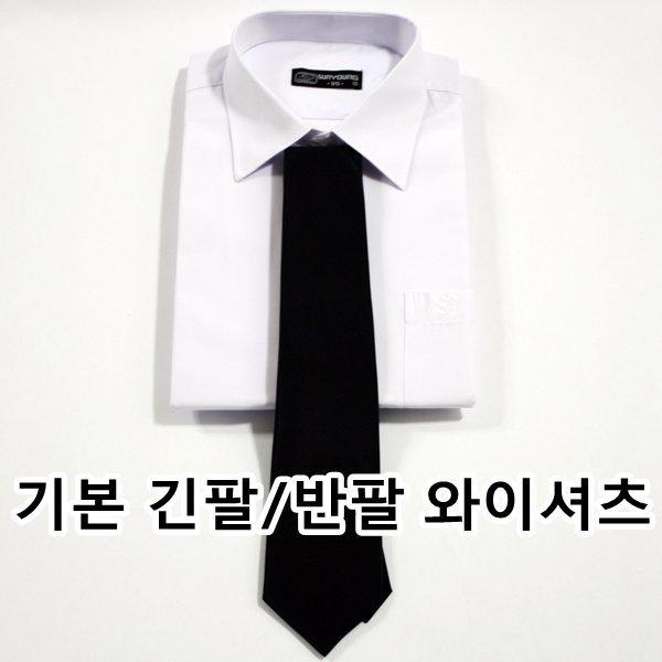 긴팔/반팔/기본/흰색/와이셔츠/유니폼/일반핏/단체복 상품이미지