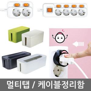 멀티탭/케이블/전선/정리함/케이블오플러스