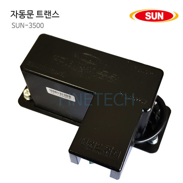 태양자동문 트랜스 SUN-3500 전원 공급 상품이미지