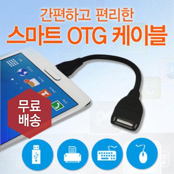 가전제품 싸니까/스마트폰/ OTG 케이블/OTG USB/5핀 상품이미지