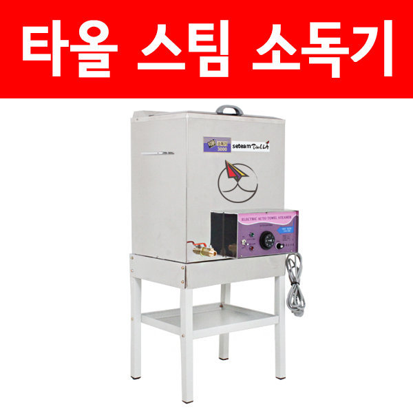 타올스팀소독기 온장고 타올찜기 소독기 스팀소독기 상품이미지