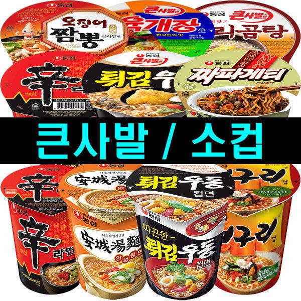 큰사발/소컵 너구리/신라면/짜파범벅/새우탕/튀김우동 상품이미지