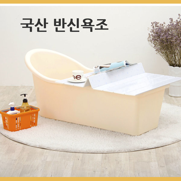 국산 대형 이동식 반신 욕조 목욕 상품이미지