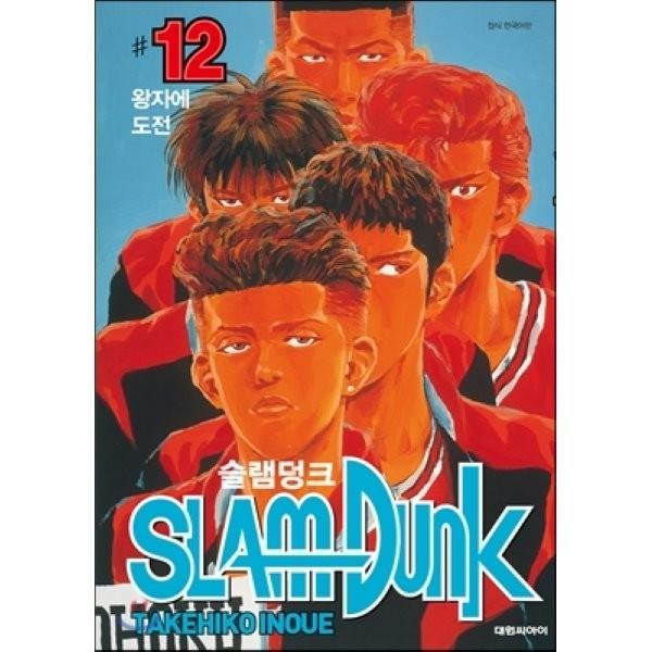 슬램덩크 오리지널 판 12  이노우에 타케히코 상품이미지