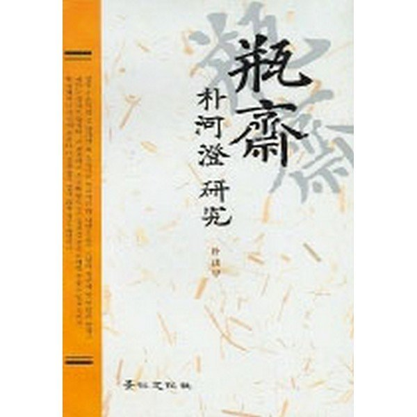병재 박하징 연구 (양장) 상품이미지