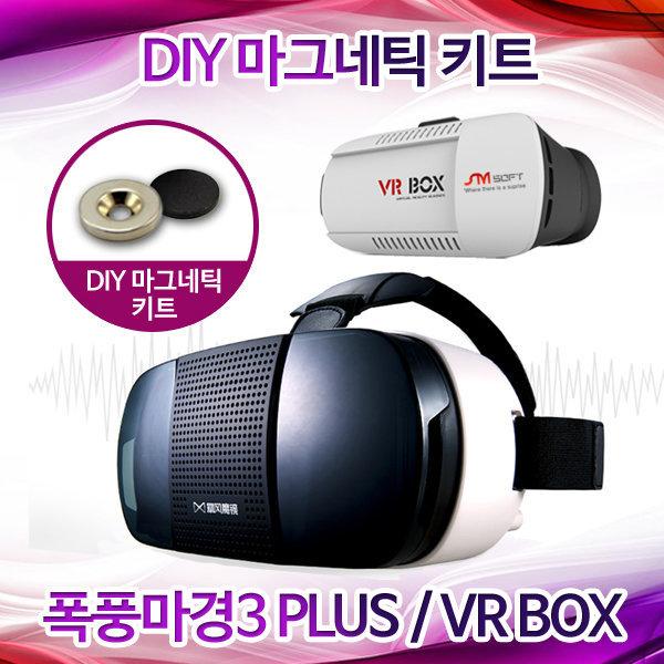 DIY 마그네틱 키트/폭풍마경4/XD/3PLUS/VR BOX/VR 상품이미지