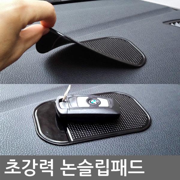 차량용 논슬립패드/겔패드/미끄럼방지패드/자동차용품 상품이미지