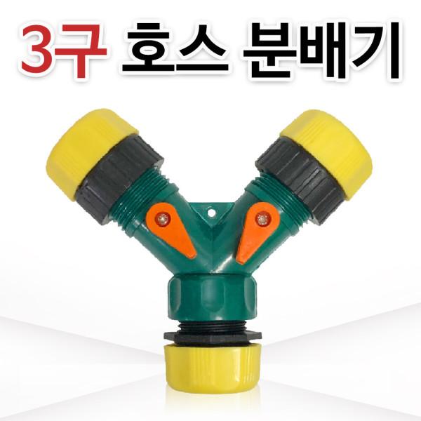 3구 호스분배기(노랑)양갈래 호스연결구/수도연결 상품이미지
