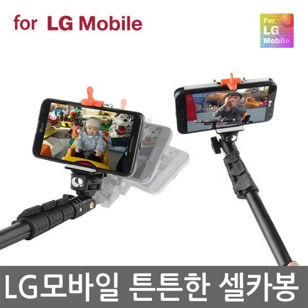 LG정품 스마트폰 휴대폰 핸드폰 블루투스 벨벳 셀카봉 상품이미지