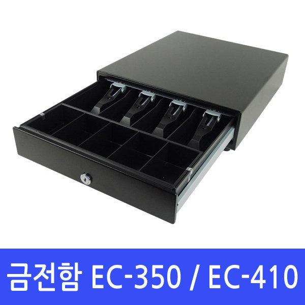 범일금고 돈통 EC-350 EC-410 금고 포스돈통 금전함 상품이미지