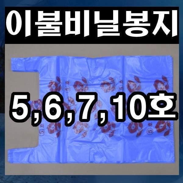 D163/비닐봉지/비닐봉투/567호/큰비닐봉지/파랑/검정 상품이미지