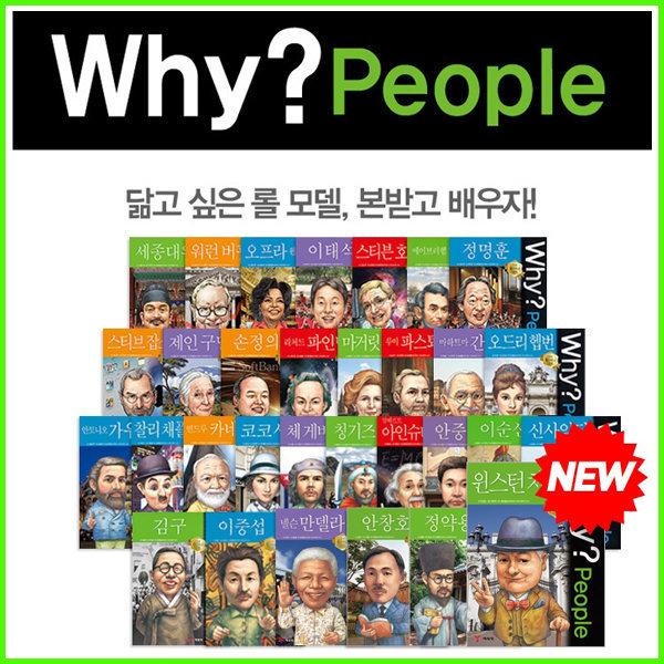 전52권/2019년/예림당/Why People/와이피플/52권/why시리즈/피플/와이시리즈/why/정품/새책 상품이미지