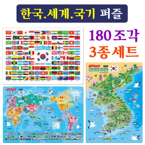 지원 대형퍼즐 3장/ 국기 세계지도 한국지도 판퍼즐 상품이미지